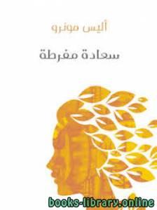 قراءة و تحميل كتاب سعادة مفرطة PDF