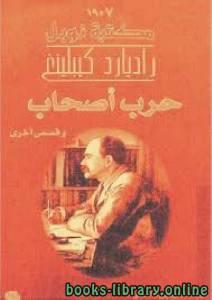 قراءة و تحميل كتاب حرب أصحاب PDF