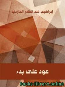 قراءة و تحميل كتاب عود على بدء PDF