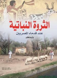 قراءة و تحميل كتاب الثروة النباتية عند قدماء المصريين PDF