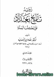 قراءة و تحميل كتاب زوائد تاريخ بغداد على الكتب الستة الجزء التاسع PDF