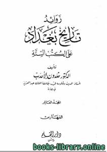 قراءة و تحميل كتاب فهارس زوائد تاريخ بغداد على الكتب الستة الجزء العاشر PDF