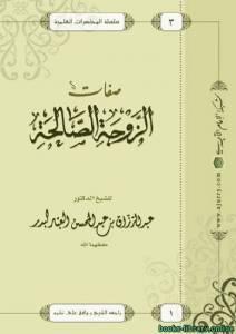 قراءة و تحميل كتاب صفات الزوجة الصالحة PDF