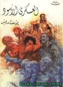 قراءة و تحميل كتاب العسكري الأسود PDF