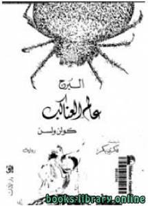قراءة و تحميل كتاب البرج عالم العناكب PDF