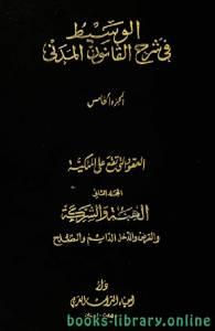 قراءة و تحميل كتاب الوسيط في شرح القانون المدني الجديد الجزء الخامس - المجلد الثاني - باقي العقود التي تقع على الملكية (1) PDF