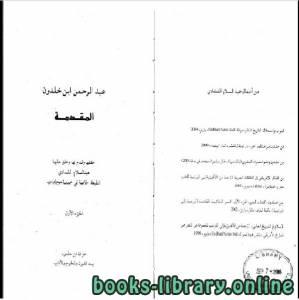 قراءة و تحميل كتاب مقدمة ابن خلدون - ت الشدادي - الجزء الاول PDF