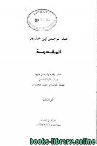 قراءة و تحميل كتاب مقدمة ابن خلدون - ت الشدادي - الجزء الثالث PDF