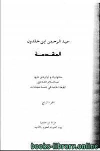 قراءة و تحميل كتاب مقدمة ابن خلدون - ت الشدادي - الجزء الرابع PDF