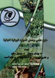 قراءة و تحميل كتاب دليل علمي و عملي للموارد الوراثية النباتية PDF