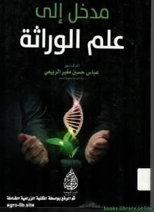 قراءة و تحميل كتاب مدخل الى علم الوراثة  PDF