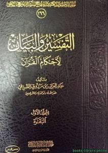 قراءة و تحميل كتاب التفسير والبيان لأحكام القرآن تفسير الطريفي PDF