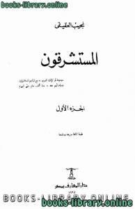 قراءة و تحميل كتاب  المستشرقون الجزء الاول PDF