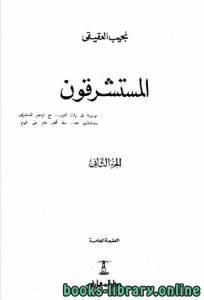 قراءة و تحميل كتاب  المستشرقون الجزء الثاني PDF