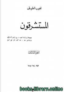 قراءة و تحميل كتاب  المستشرقون الجزء الثالث PDF