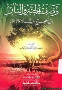قراءة و تحميل كتاب وصف الجنة والنار من صحيح السنة والأخبار PDF