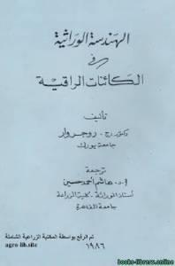 قراءة و تحميل كتاب مبادئ التحاليل البيولوجية PDF