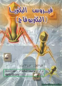 قراءة و تحميل كتاب  فيروس البكتيريا - البكتريوفاج PDF