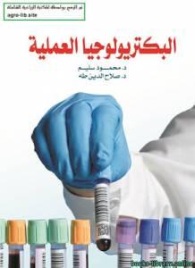قراءة و تحميل كتاب البكتريولوجيا العملية PDF