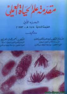 قراءة و تحميل كتاب مقدمة علم الحياة العملي PDF