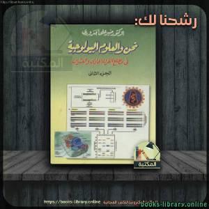 قراءة و تحميل كتاب نحن والعلوم البيولوجية في مطلع القرن الحادي والعشرين (الجزء الثانى) PDF