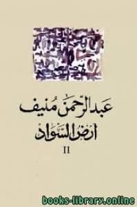 قراءة و تحميل كتاب أرض السواد II PDF
