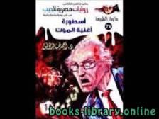 قراءة و تحميل كتاب أسطورة أغنية الموت ل احمد خالد توفيق  PDF