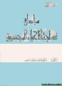 قراءة و تحميل كتاب مبادئ فسلجة الأحياء المجهرية PDF
