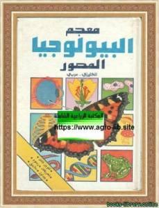 قراءة و تحميل كتاب معجم البيولوجيا المصور PDF