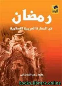 قراءة و تحميل كتاب رمضان في الحضارة العربية الإسلامية PDF
