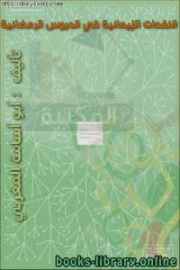 قراءة و تحميل كتاب النفحات الإيمانية في الدروس الرمضانية PDF