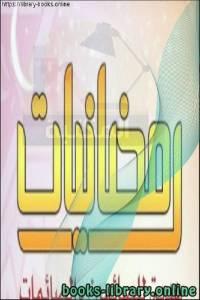 قراءة و تحميل كتاب رمضانيات للصائمين والصائمات PDF