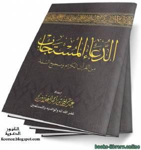 قراءة و تحميل كتاب الدعاء المستجاب من القرآن الكريم وصحيح السنة PDF