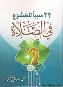 قراءة و تحميل كتاب ثلاث وثلاثون سبباً للخشوع في الصلاة PDF