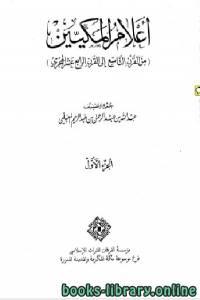 قراءة و تحميل كتاب أعلام المكيين من القرن التاسع إلى القرن الرابع عشر الهجري PDF