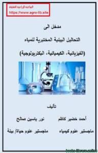 قراءة و تحميل كتاب مدخل الى التحاليل البيئية المختبرية للمياة ( الفيزيائية، الكيميائية، البكتريولوجية ) PDF