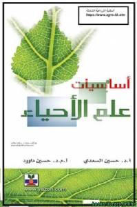 قراءة و تحميل كتاب أساسيات علم الاحياء  PDF