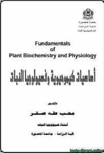 قراءة و تحميل كتاب أساسيات كيموحيوية وفسيولوجيا النبات PDF
