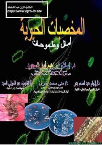 قراءة و تحميل كتاب المخصبات الحيوية آمال وطموحات PDF