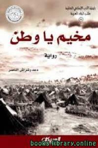 قراءة و تحميل كتاب مخيم يا وطن PDF