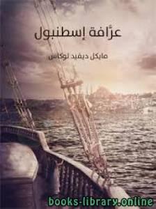 قراءة و تحميل كتاب عرافة اسطنبول PDF