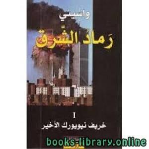 قراءة و تحميل كتاب رماد الشرق 1 خريف نيويورك الأخير PDF
