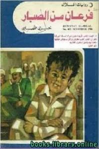 قراءة و تحميل كتاب فرعان من الصبار الخراز روايتان PDF