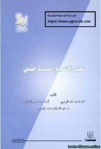 قراءة و تحميل كتاب تحليل الأنسجة النباتية العملي PDF