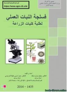 قراءة و تحميل كتاب فسجلة النبات العملى PDF