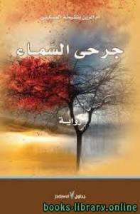 قراءة و تحميل كتاب جرحى السماء PDF