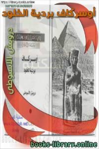 قراءة و تحميل كتاب أوسركاف بردية الخلود PDF
