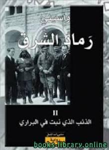 قراءة و تحميل كتاب رماد الشرق II الذئب الذى نبت فى البرارى PDF