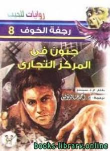 قراءة و تحميل كتاب جنون فى المركز التجارى PDF