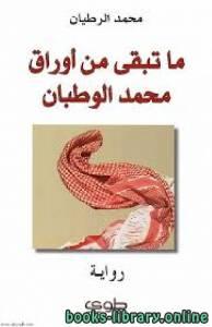 قراءة و تحميل كتاب ماتبقي من أوراق  ل  محمد الوطبان PDF